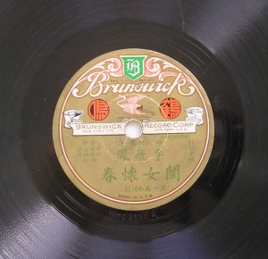 A Brunswick recording, distributed in China. (Flickr/Bunky's Pickle)